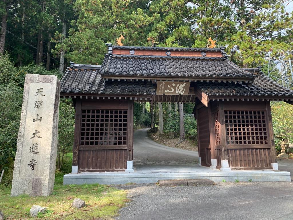 大蓮寺総門