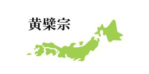 ランキング 仏教 宗派 仏教系宗教団体数の都道府県ランキング